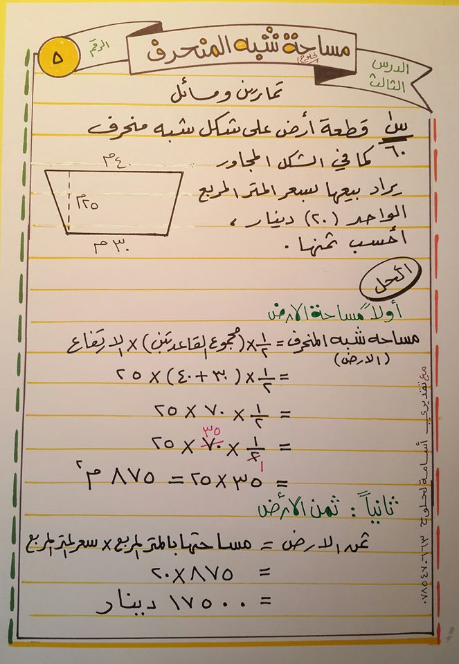 شرح درس مساحة شبه المنحرف مادة الرياضيات للصف السادس الفصل الثاني 2020