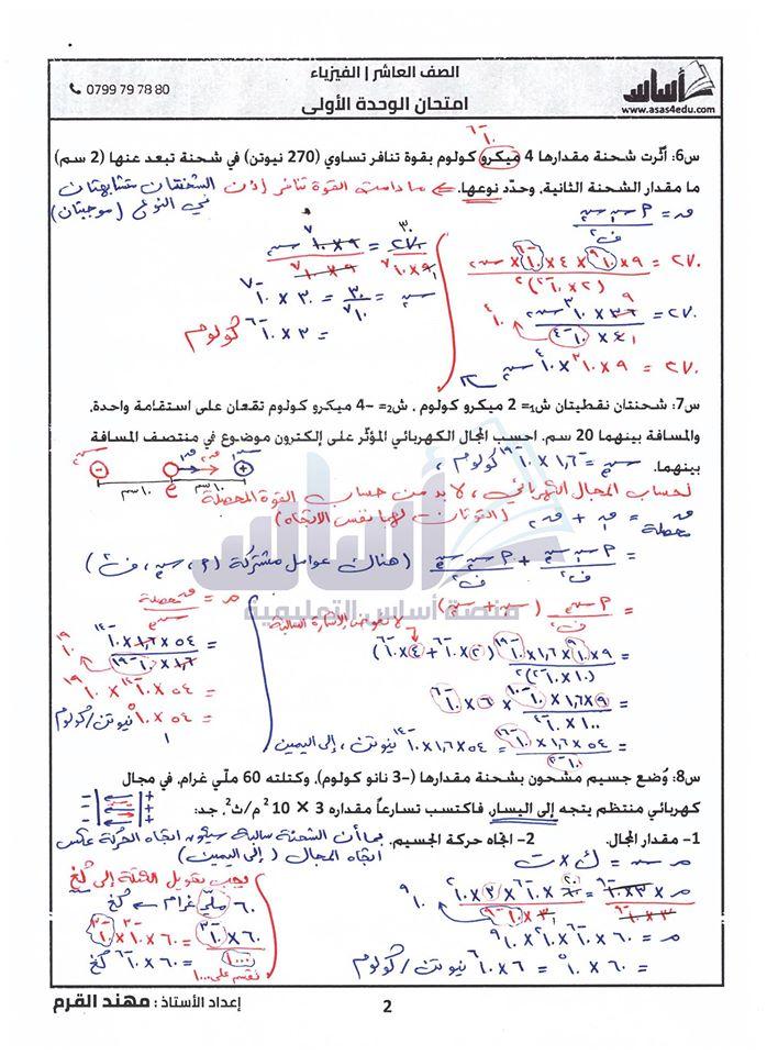 بالصور امتحان الشهر الاول لمادة الفيزياء للصف العاشر الفصل الثاني 2020