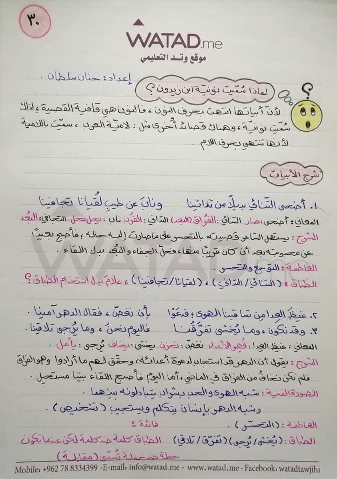 بالصور شرح قصيدة ابن زيدون الى ولادة بنت المستكفي للصف التاسع الفصل الاول 2020