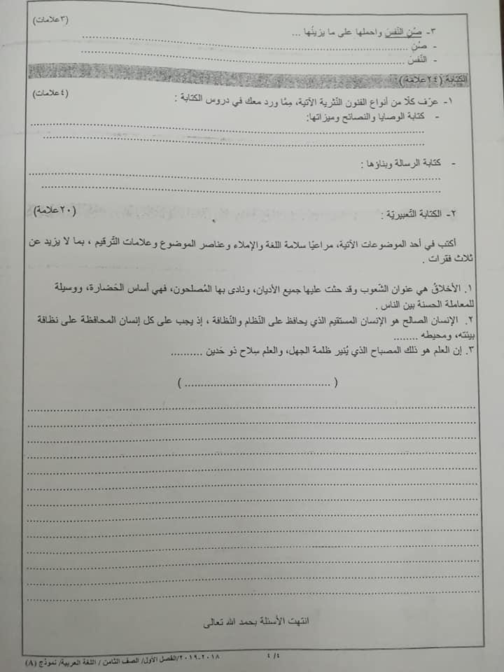 بالصور نموذج A وكالة امتحان اللغة العربية النهائي للصف الثامن الفصل الاول 2018