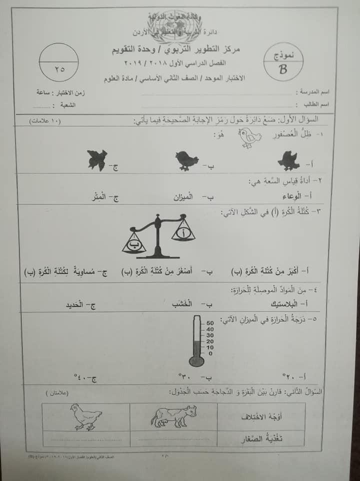 نموذج B وكالة اختبار العلوم النهائي للصف الثاني الفصل الاول 2018