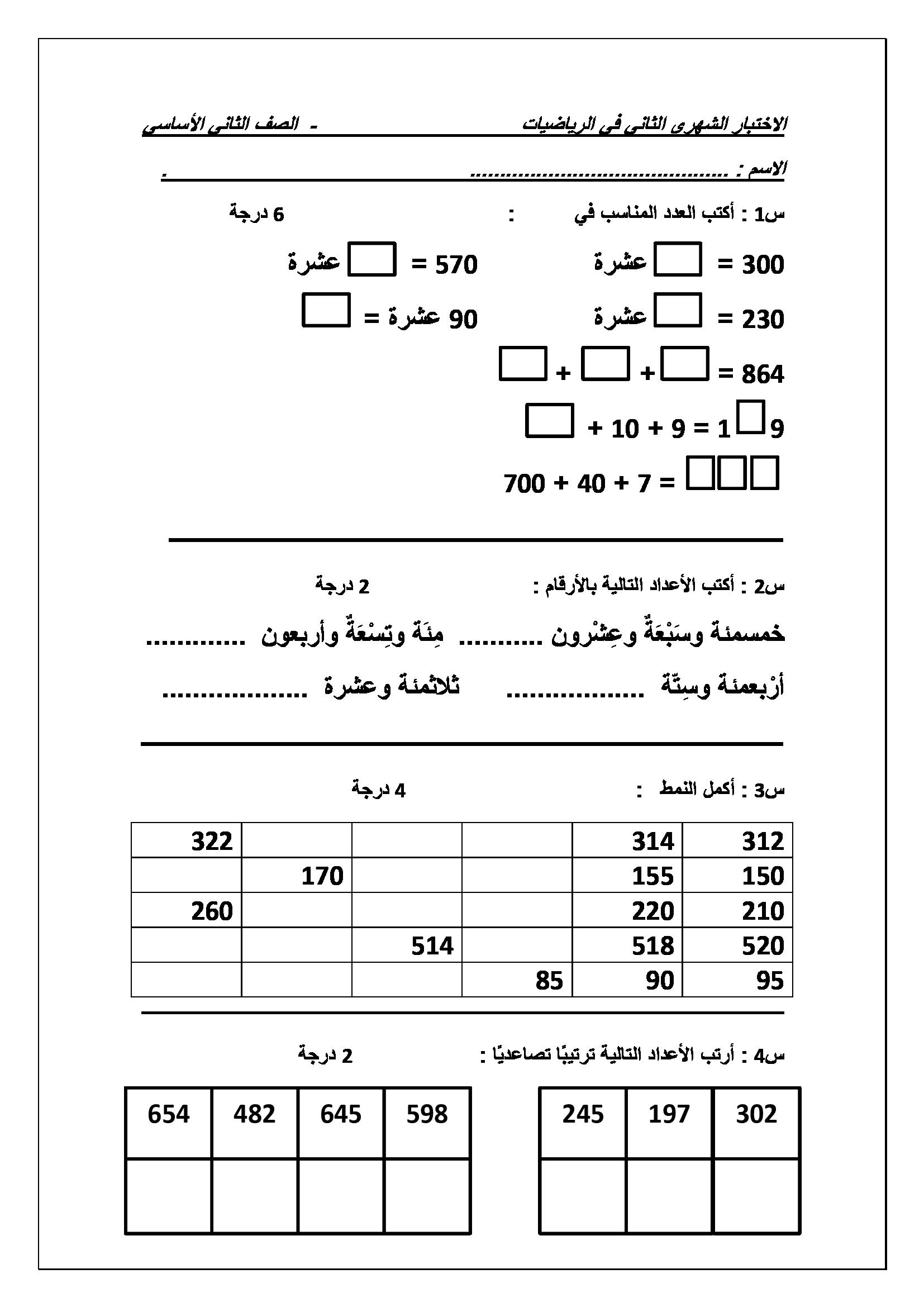 اختبار الشهر الثاني لمادة الرياضيات للصف الثاني الفصل الاول 2017