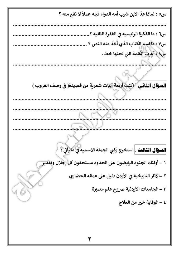 بالصور امتحان الشهر الاول لمادة اللغة العربية للصف الثامن الفصل الثاني 2020