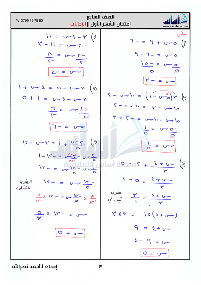 بالصور امتحان رياضيات شهر اول للصف السابع الفصل الثاني 2020 مع الاجابات