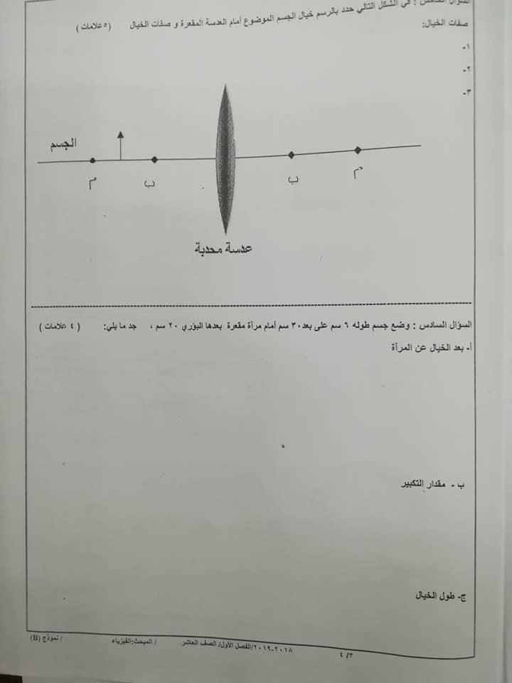 نموذج B وكالة اختبار الفيزياء النهائي للصف العاشر الفصل الاول 2018
