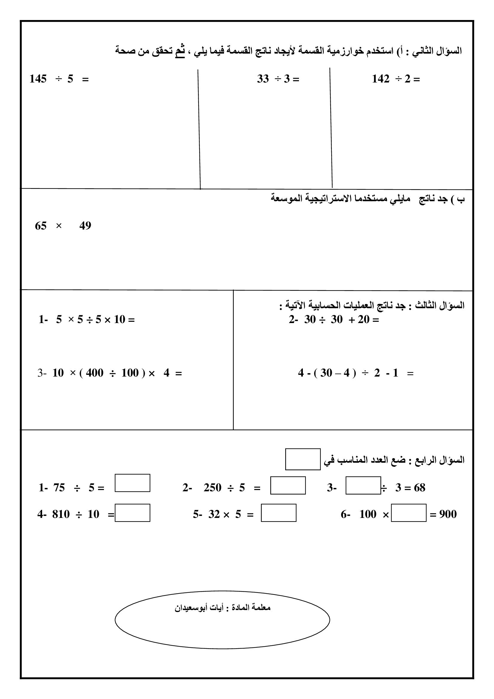 ورقة عمل لمادة الرياضيات بشكل اختبار شهر اول للصف الرابع الفصل الثاني 2020