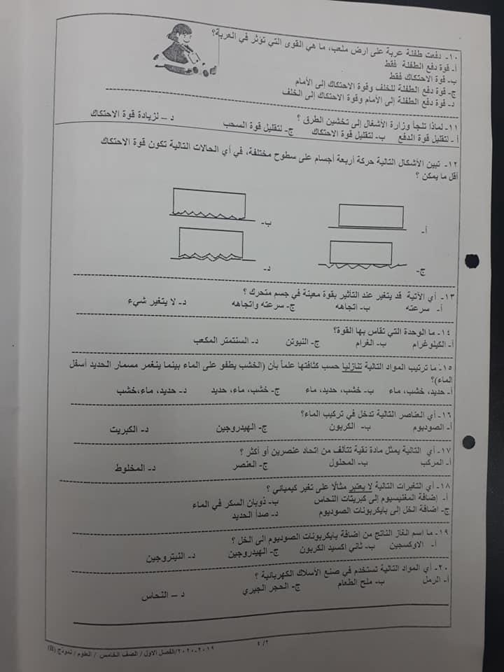 صور نموذج B وكالة امتحان العلوم للصف الخامس الفصل الاول 2019