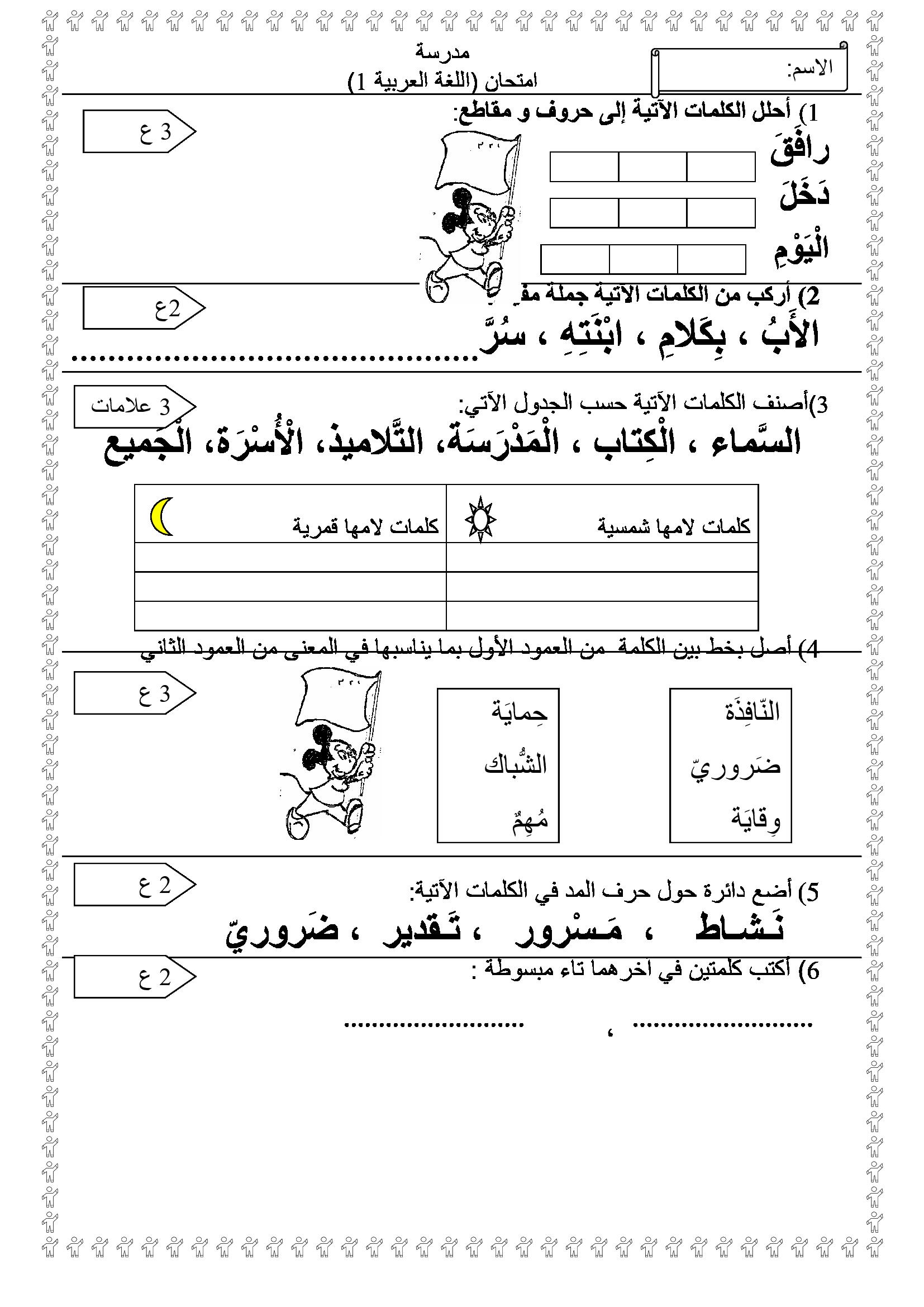 اختبار اللغة العربية الشهر الاول للصف الثاني الفصل الاول 2017
