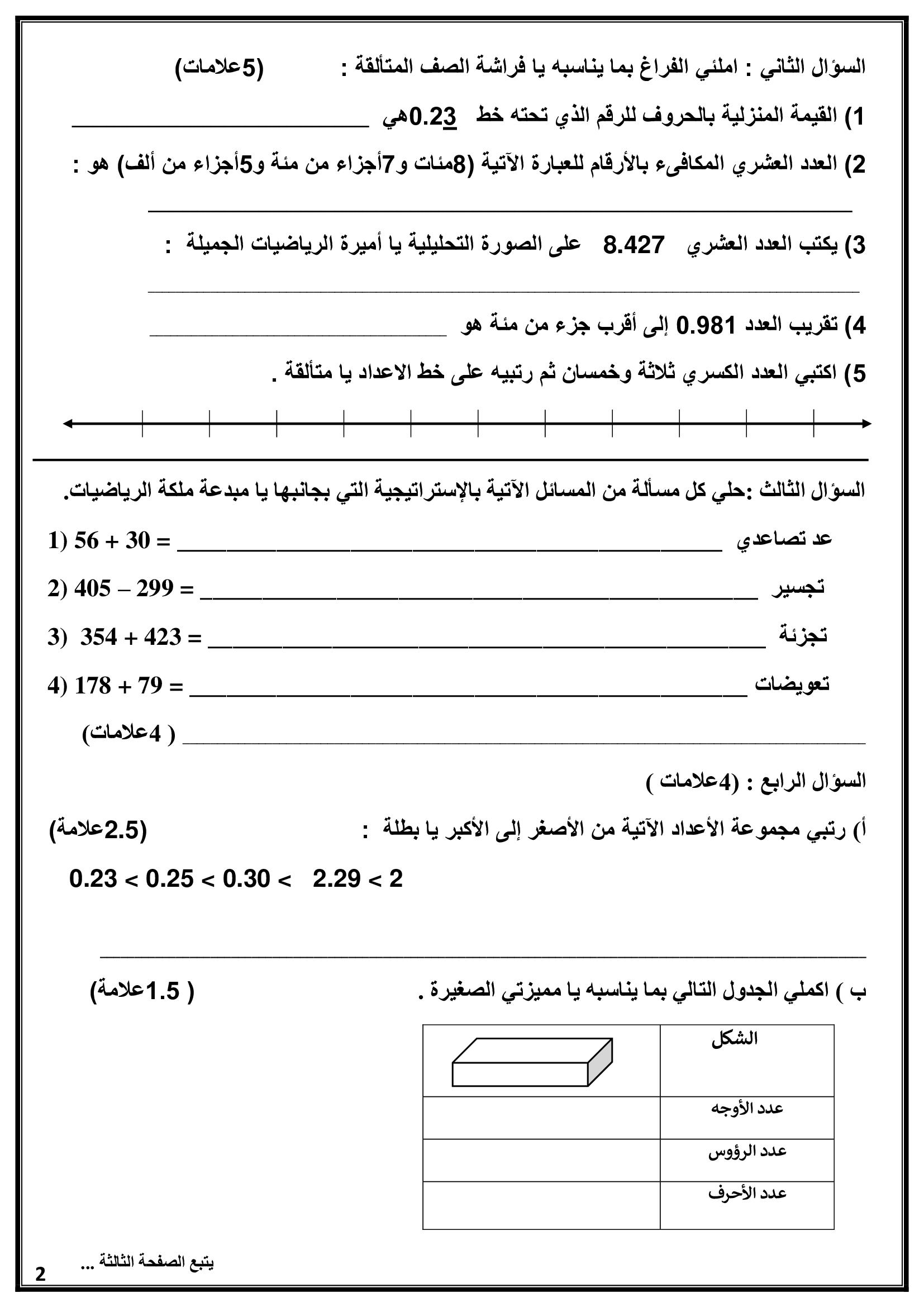 الامتحان النهائي لمادة الرياضيات للصف الرابع الفصل الاول 2020