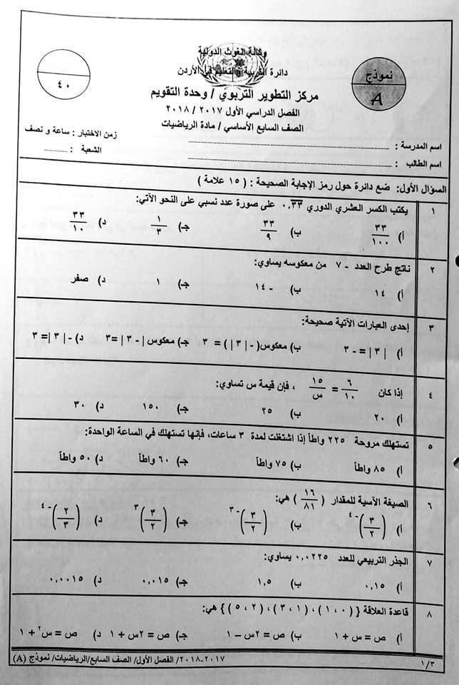نموذج وكاله اختبار نهائي مصور لمادة الرياضيات للصف السابع الفصل الاول 2017