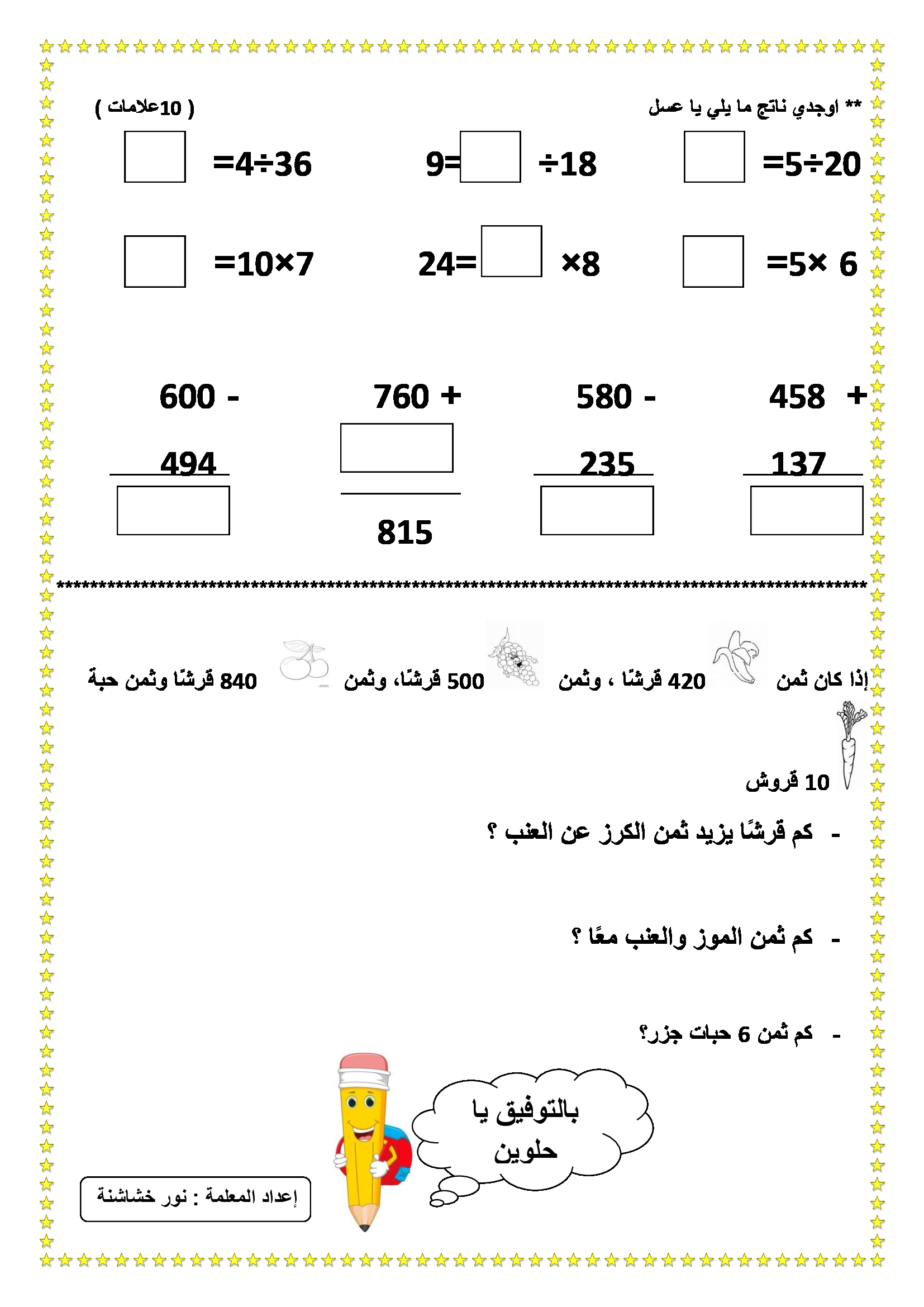 الاختبار النهائي لمادة الرياضيات للصف الثاني الفصل الثاني 2019