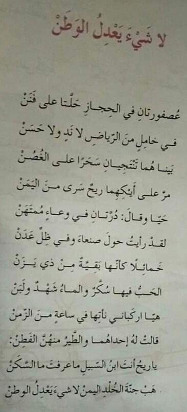 بالصور شرح قصيدة لا شيء يعدل الوطن مادة اللغة العربية للصف السابع الفصل الاول 2019