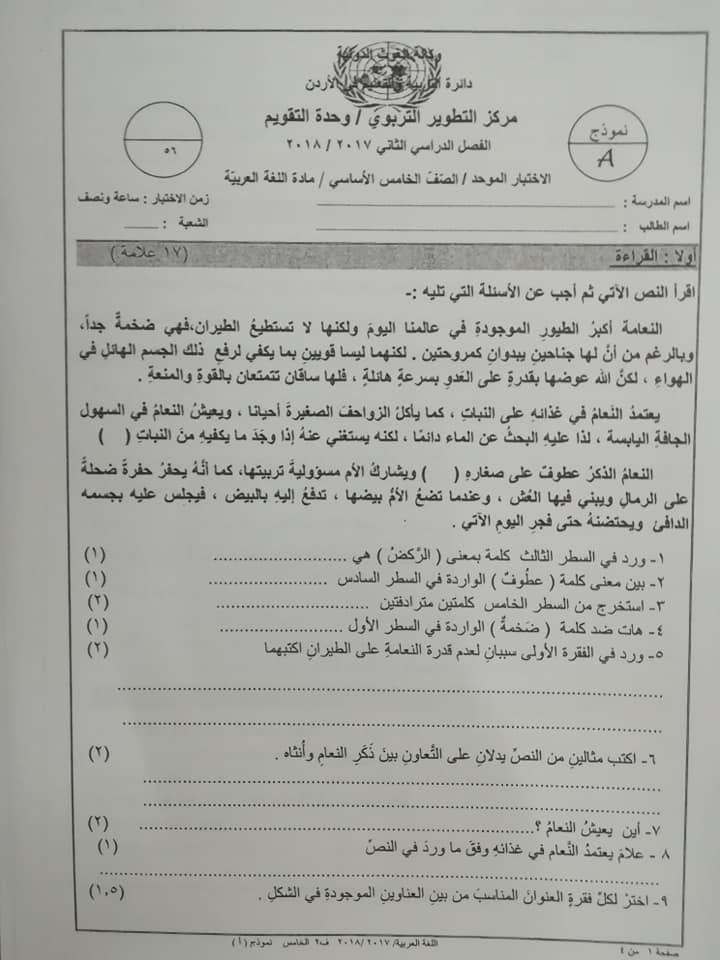اختبار وكالة نموذج A مادة اللغة العربية للصف الخامس الفصل الثاني 2018