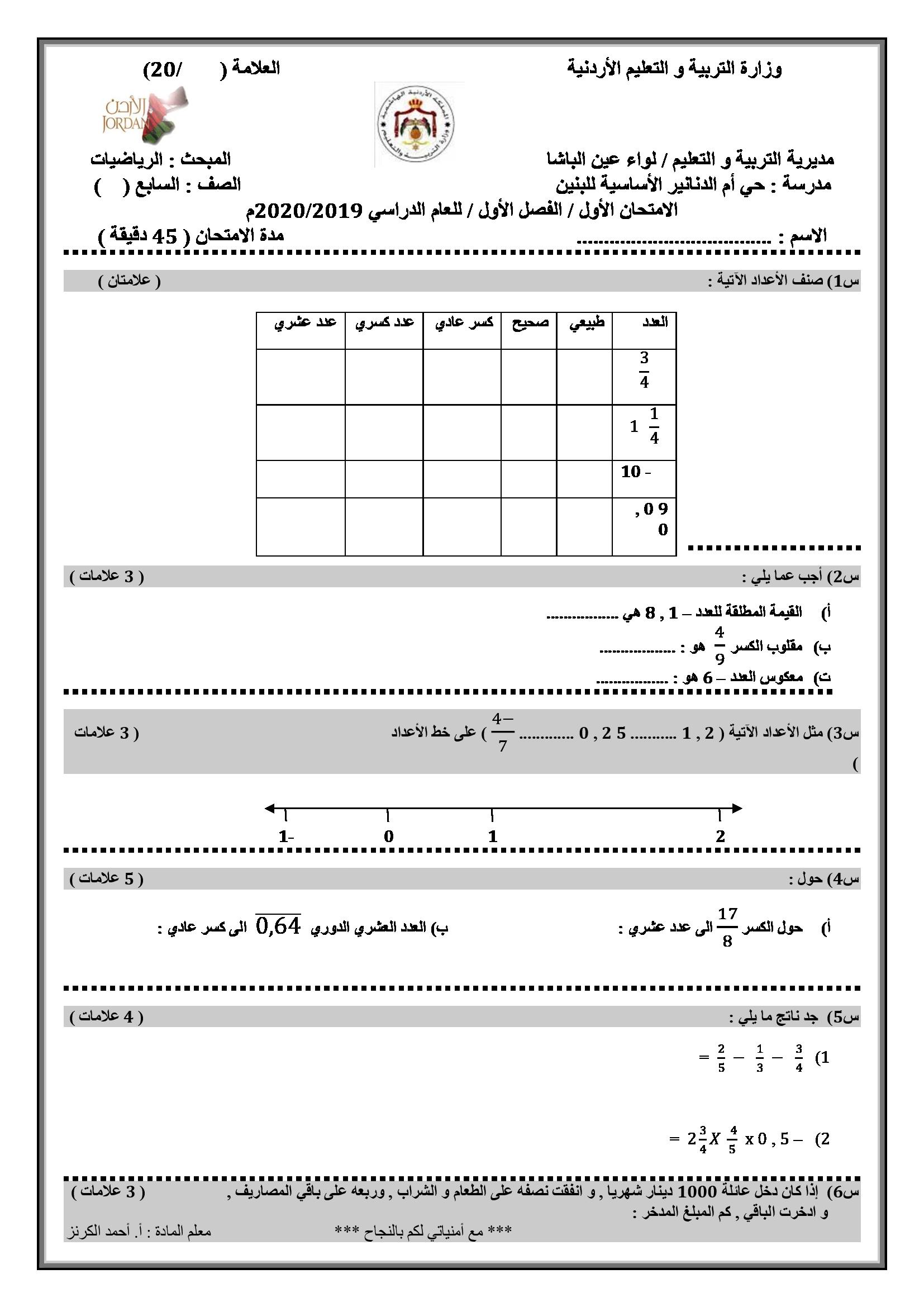 اختبار الشهر الاول لمادة الرياضيات للصف السابع الفصل الاول 2019