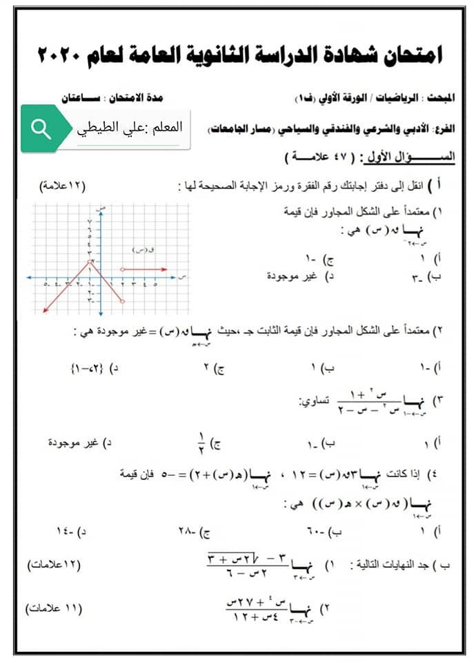 بالصور اختبار مادة الرياضيات للصف الثاني عشر الفرع الادبي الفصل الاول 2019
