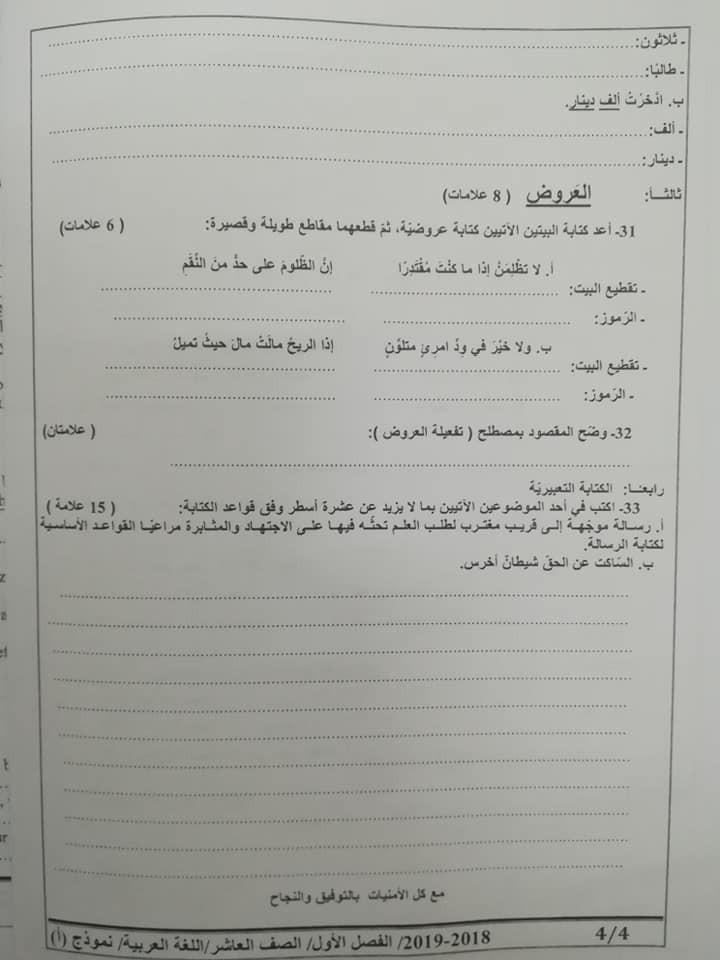 بالصور نموذج A وكالة امتحان اللغة العربية النهائي للصف العاشر الفصل الاول 2018