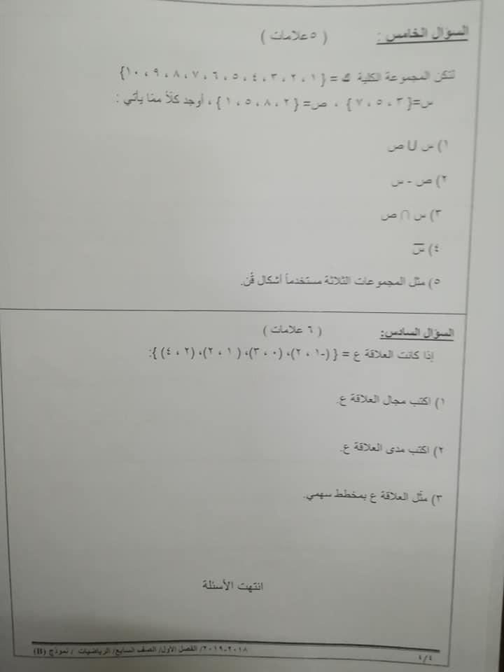 نموذج B وكالة اختبار الرياضيات النهائي للصف السابع الفصل الاول 2018