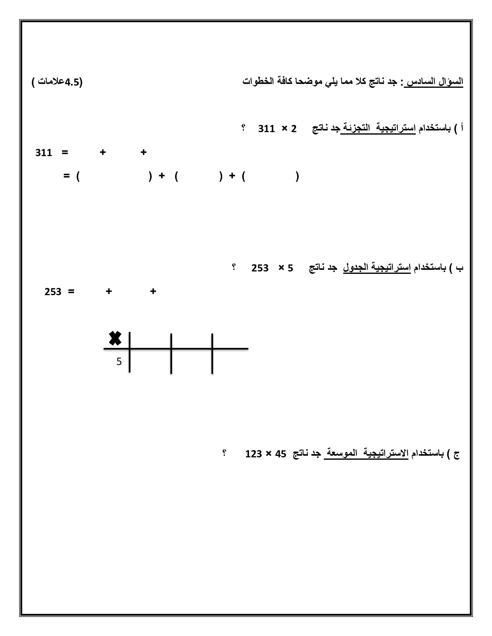 صور و وورد اختبار الشهر الاول لمادة الرياضيات للصف الرابع الفصل الثاني 2020