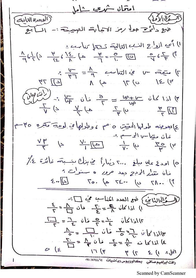 بالصور اختبار الشهر الثاني لمادة الرياضيات للصف السابع الفصل الاول مع الاجابات 2018