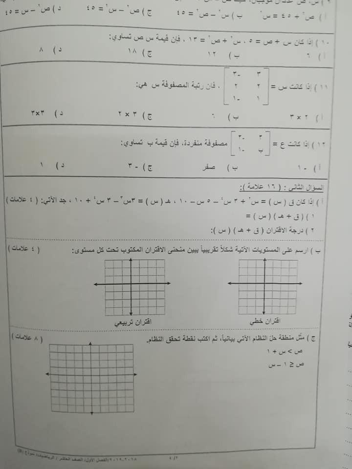 نموذج B وكالة اختبار الرياضيات النهائي للصف العاشر الفصل الاول 2018