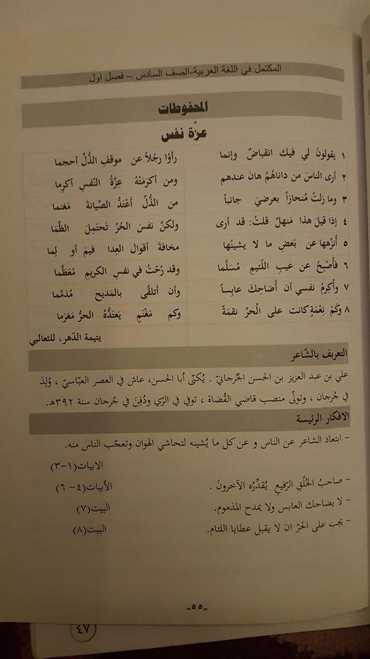 بالصور شرح قصيدة عزة النفس للشاعر علي الجرجاني للصف السادس الفصل الاول 2018