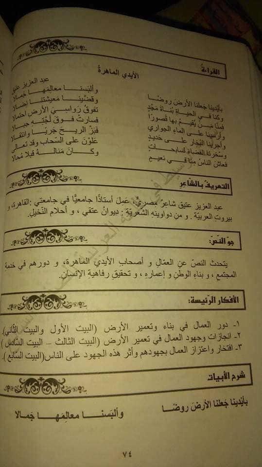 بالصور شرح قصيدة الايدي الماهرة مادة اللغة العربية للصف السابع الفصل الاول 2018