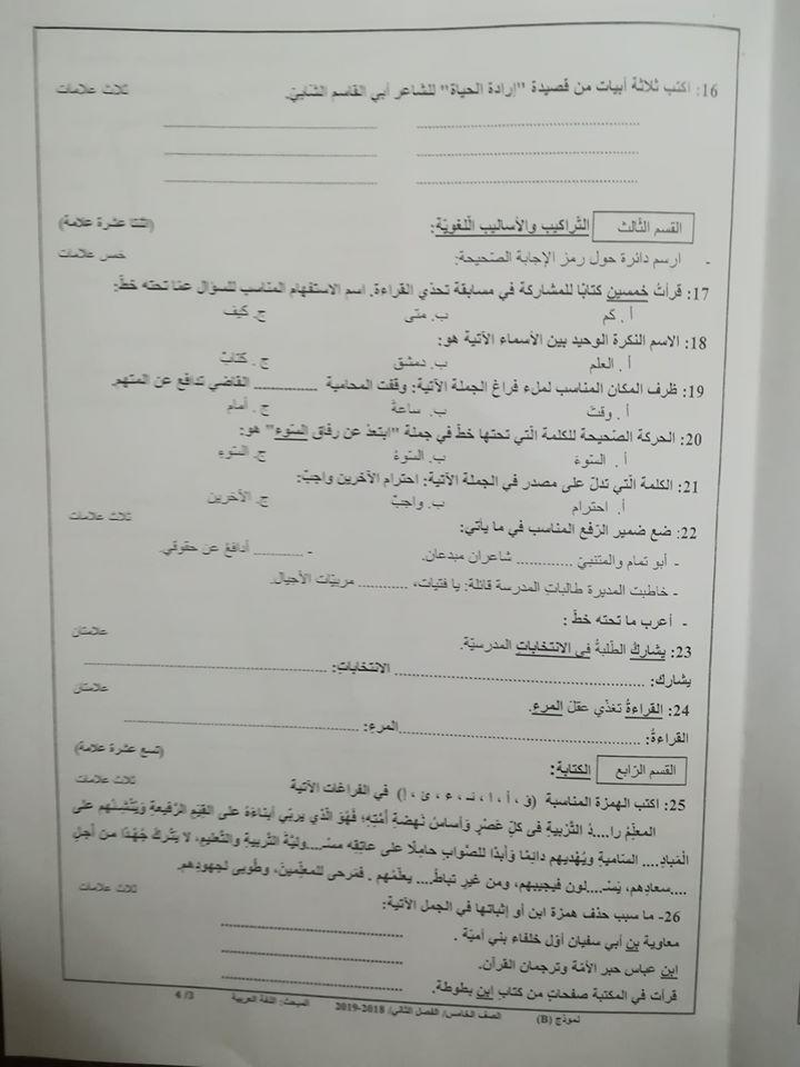 بالصور نموذج B وكالة اختبار اللغة العربية النهائي للصف الخامس الفصل الاول 2018