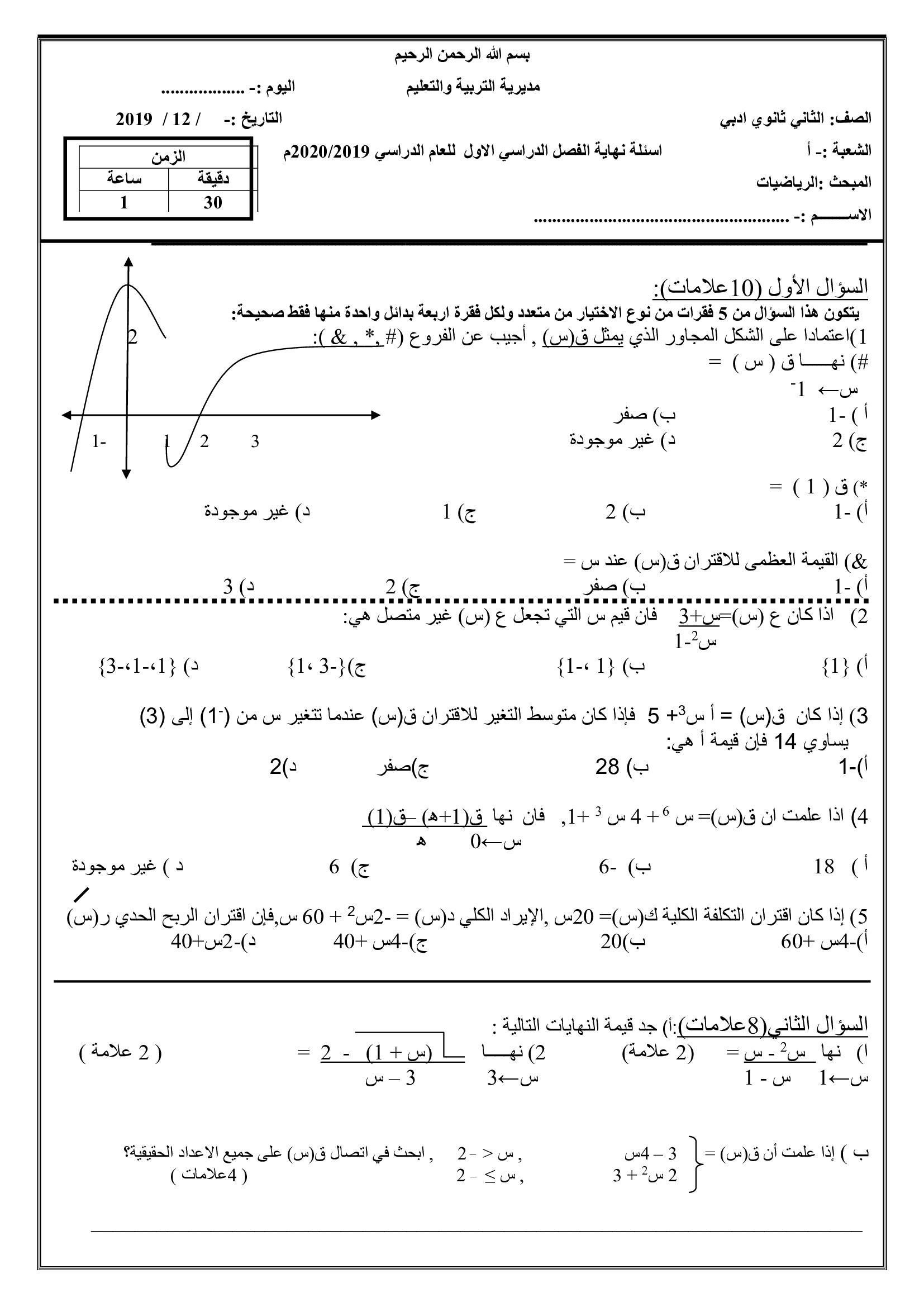 امتحان نهائي تجريبي لمادة الرياضيات للصف الثاني الثانوي الادبي الفصل الاول 2019