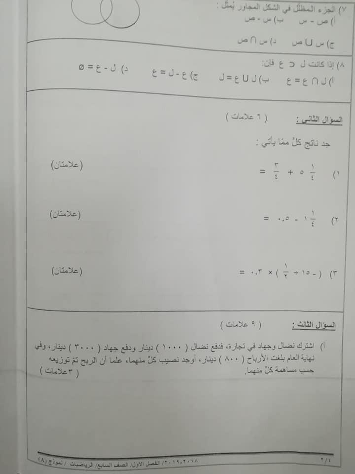 بالصور نموذج A وكالة امتحان الرياضيات النهائي للصف السابع الفصل الاول 2018