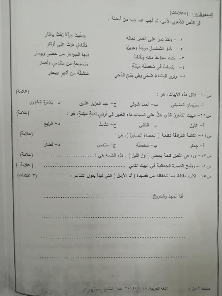 بالصور نموذج A وكالة امتحان اللغة العربية النهائي للصف السابع الفصل الاول 2018