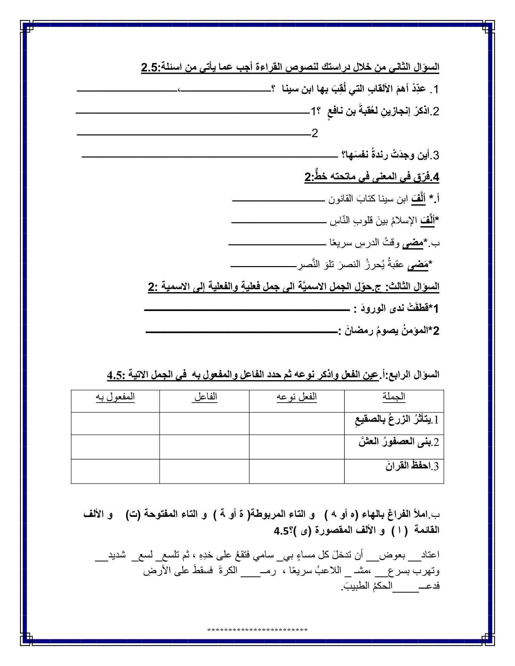 صور و وورد امتحان اللغة العربية النهائي للصف الخامس الفصل الاول 2018