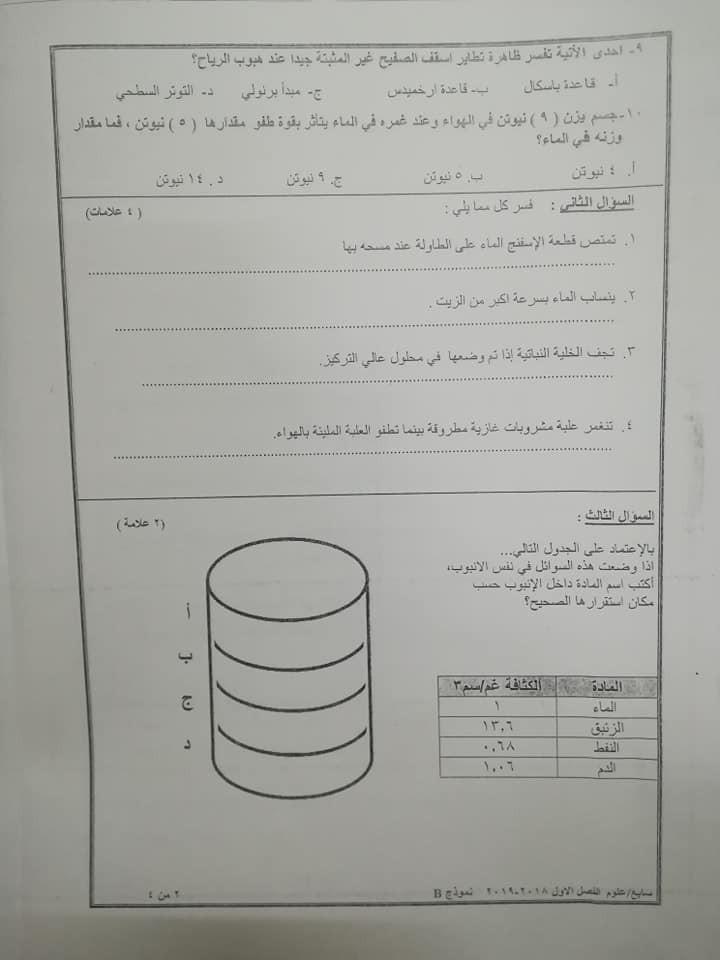 نموذج B وكالة اختبار العلوم النهائي للصف السابع الفصل الاول 2018