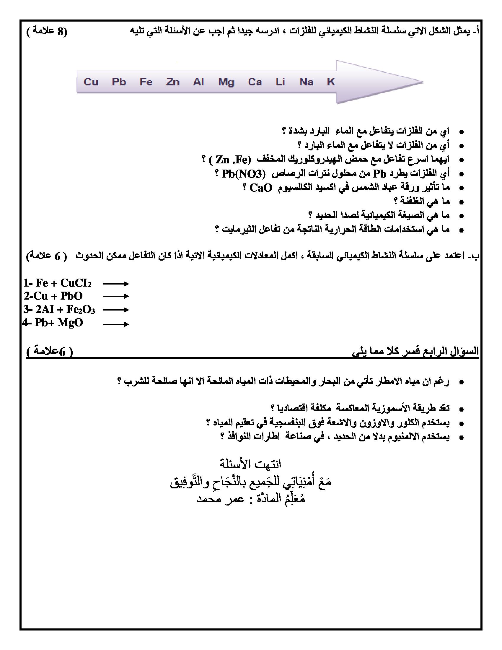اختبار نهائي لمادة الكيمياء للصف التاسع الفصل الاول 2017
