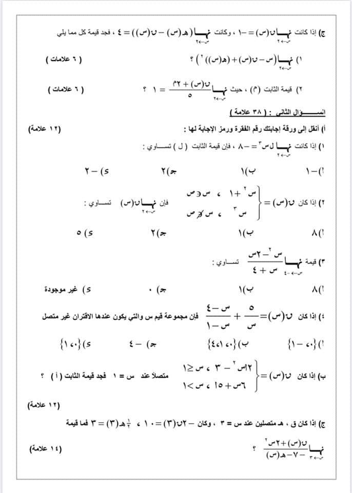 صور امتحان مادة الرياضيات للصف الثاني عشر الفرع الادبي الفصل الاول 2019