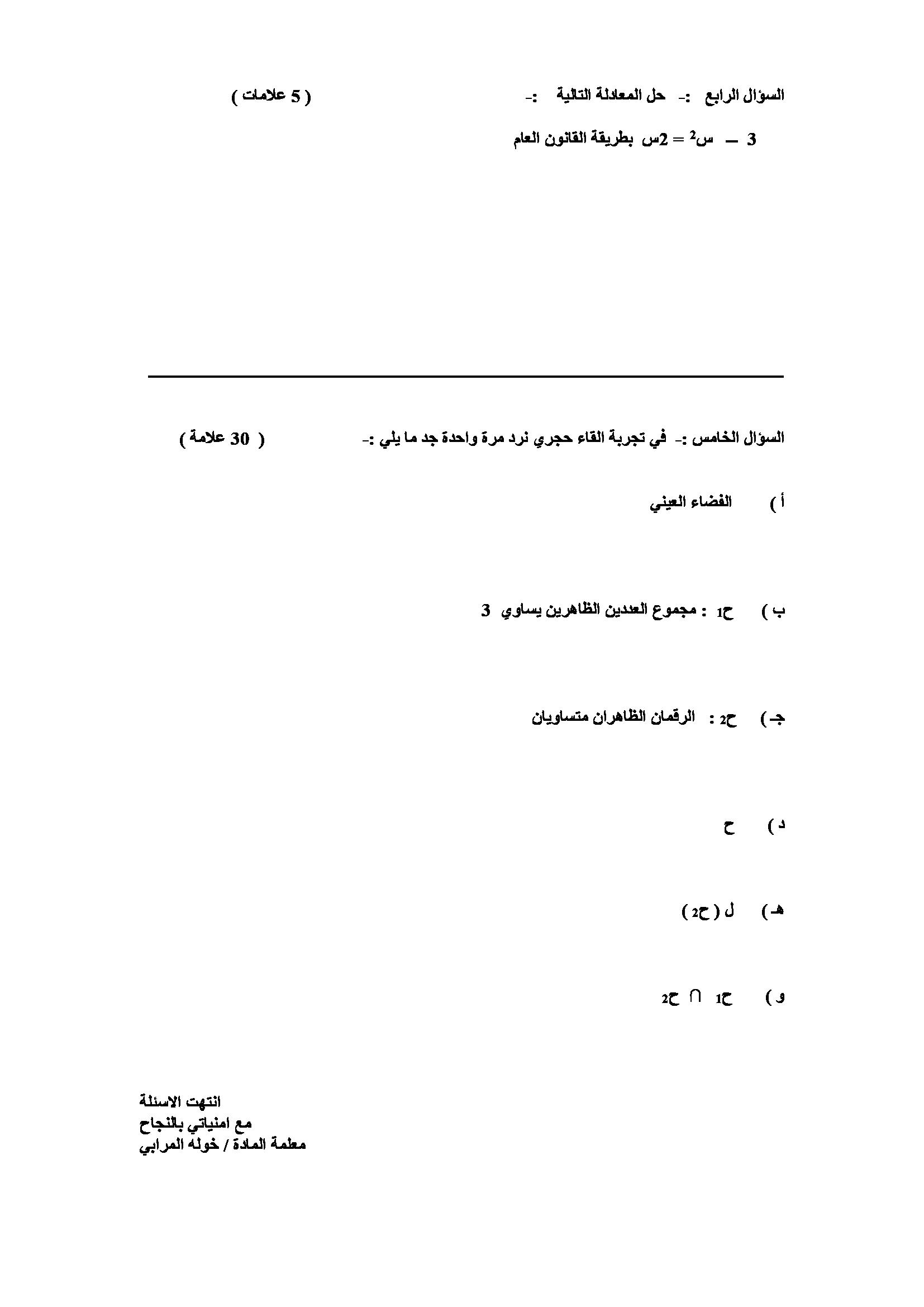 اختبار مادة الرياضيات للصف التاسع نهاية الفصل الاول 2018