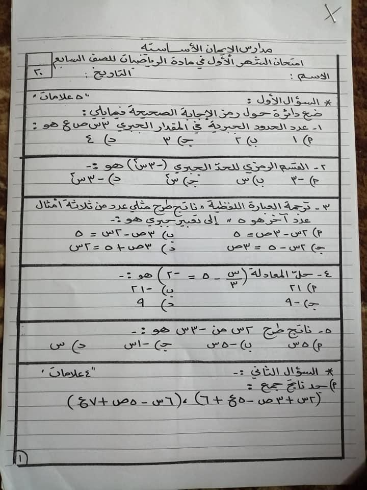 صور امتحان الشهر الاول لمادة الرياضيات للصف السابع الفصل الثاني 2020