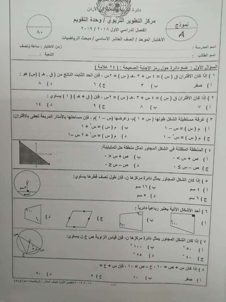 بالصور نموذج A وكالة امتحان الرياضيات النهائي للصف العاشر الفصل الاول 2018