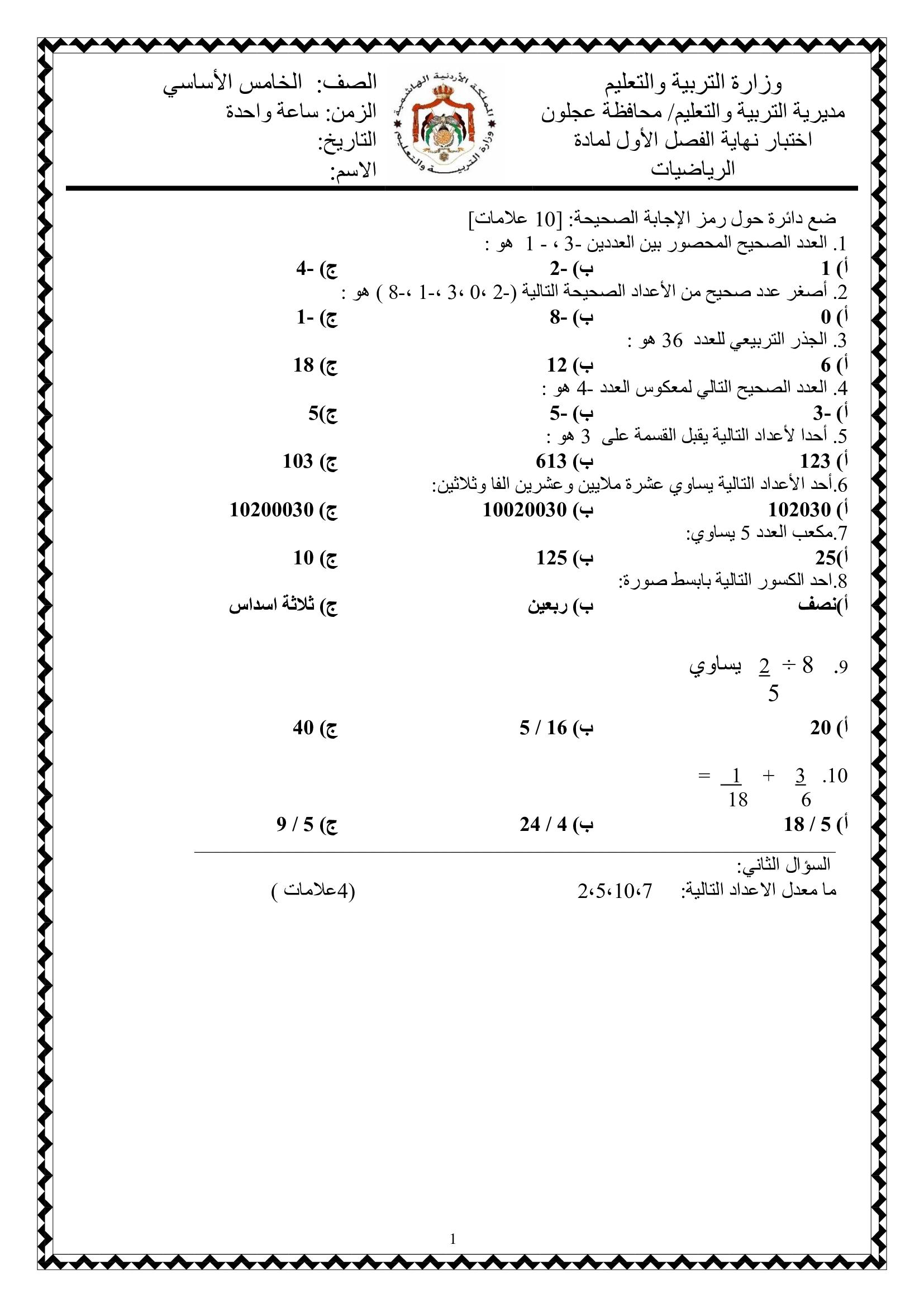 صور و وورد امتحان رياضيات للصف الخامس نهاية الفصل الاول 2020
