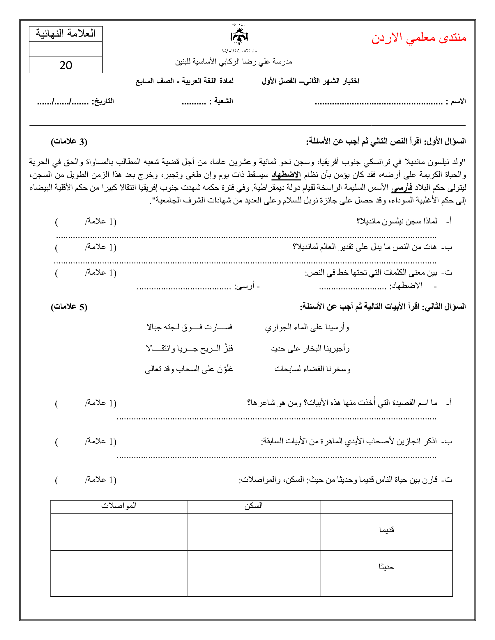 صور و وورد اختبار اللغة العربية الشهر الثاني للصف السابع الفصل الاول 2019