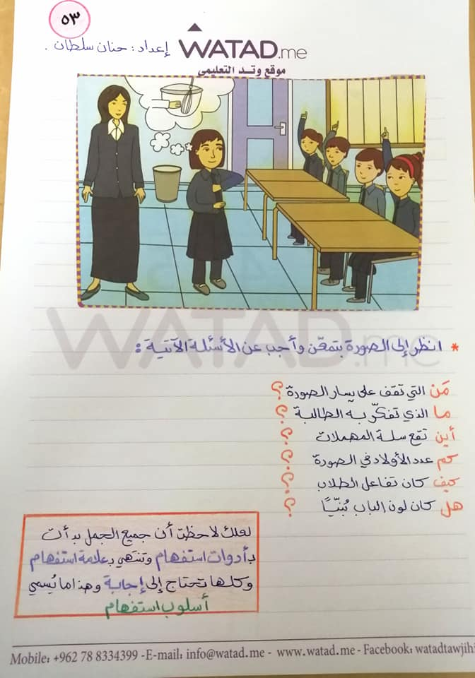شرح و تلخيص درس ادوات الاستفهام مادة اللغة العربية للصف التاسع الفصل الاول 2020