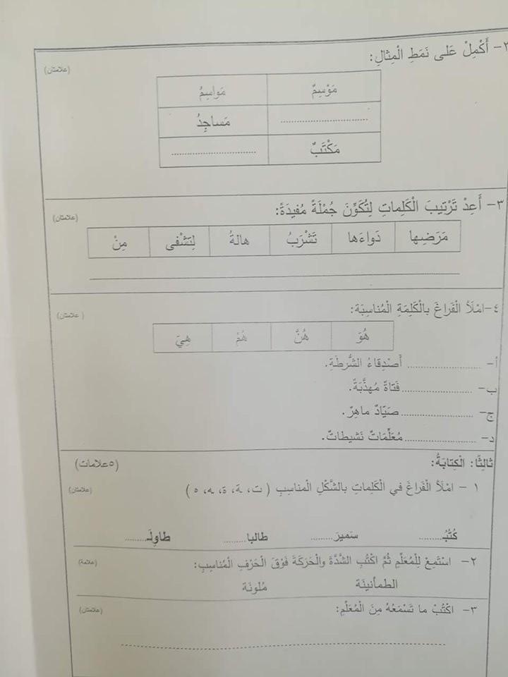 بالصور اختبار مادة اللغة العربية وكالة نموذج A للصف الثاني الفصل الثاني 2019