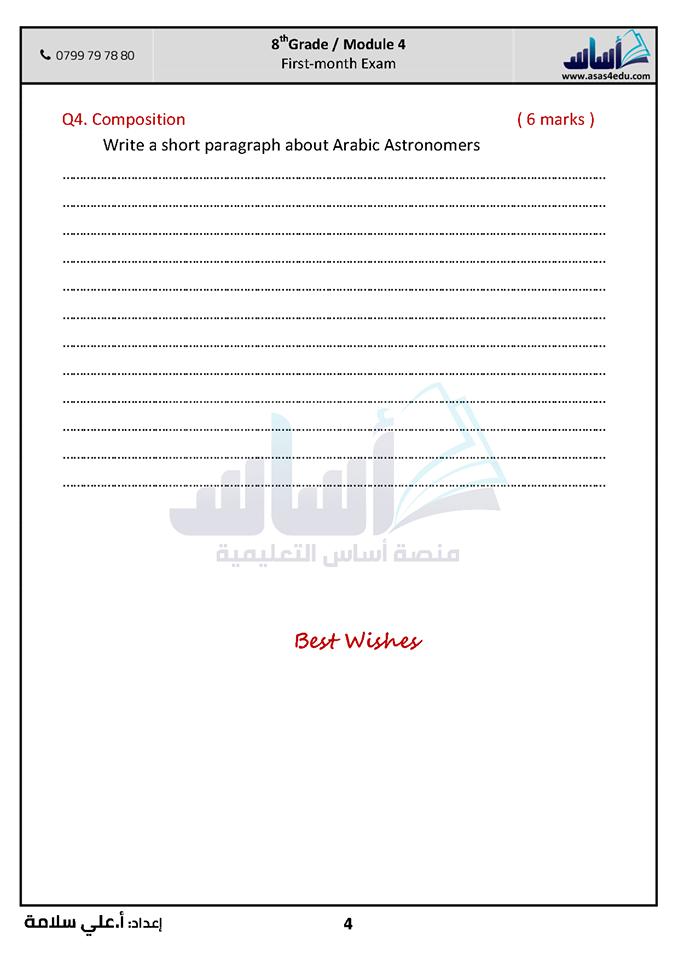 صور امتحان الشهر الاول مادة اللغة الانجليزية للصف الثامن الفصل الثاني 2020 مع الاجابات