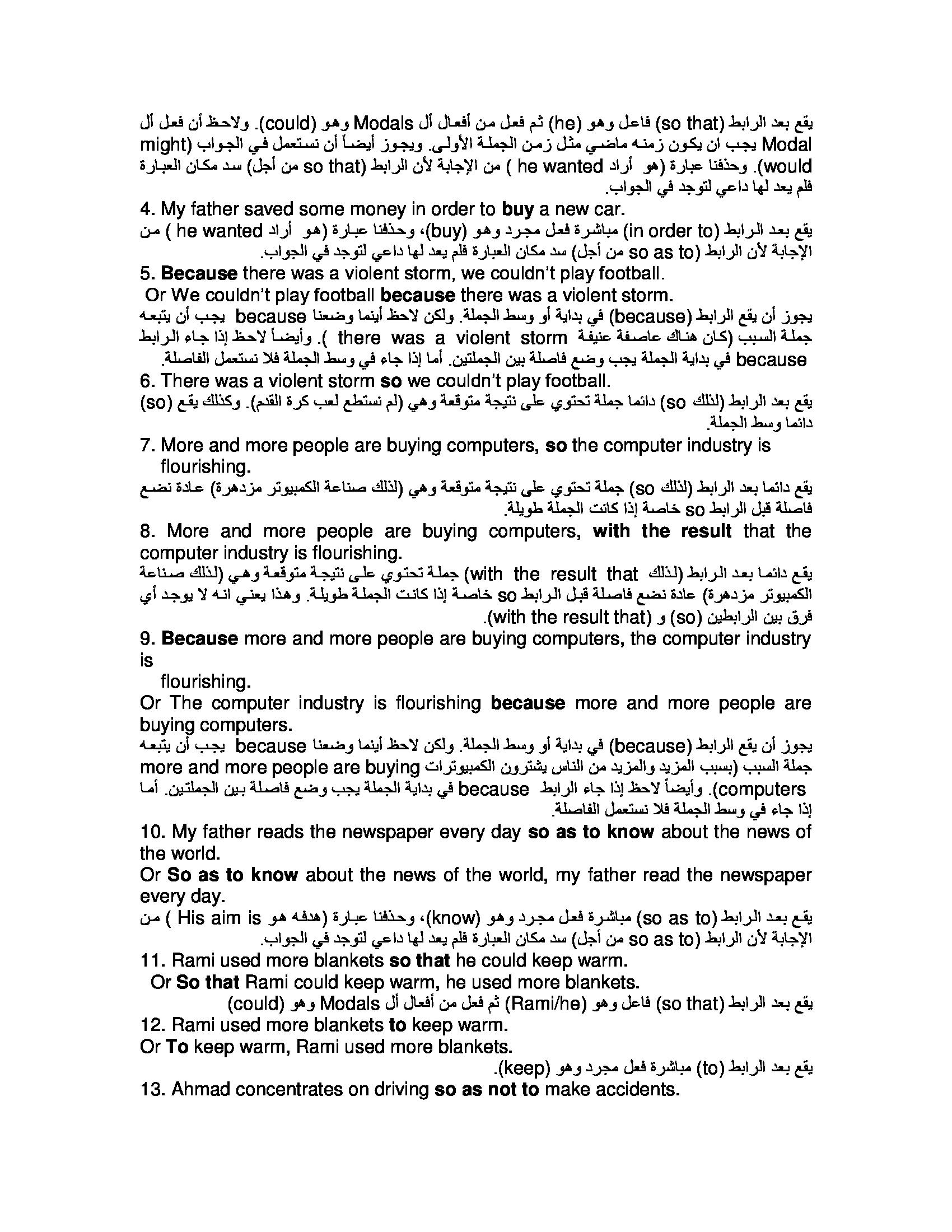 ورقة عمل كلمات الربط مادة اللغة الانجليزية للصف الثاني الثانوي المستوى الثالث 2017