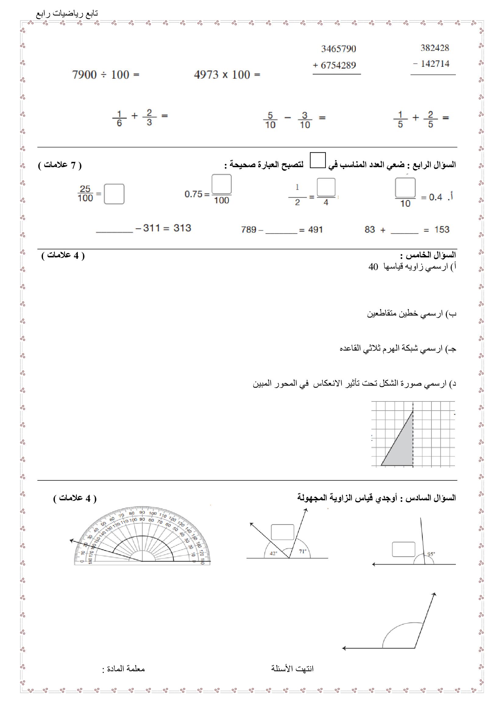 امتحان الرياضيات نهاية الفصل الدراسي الاول للصف الرابع 2020