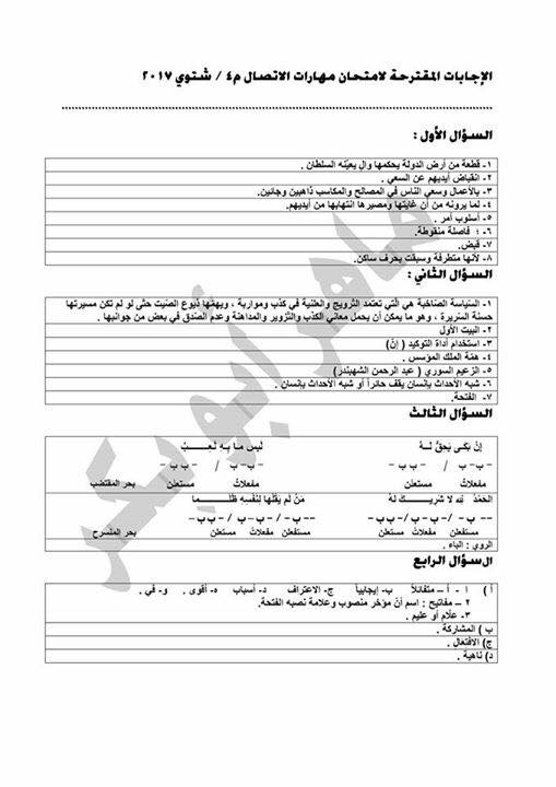 الاجابات المقترحة لامتحان الثانوية العامة في اللغة العربية مهارات الاتصال للدورة الشتوية 2017