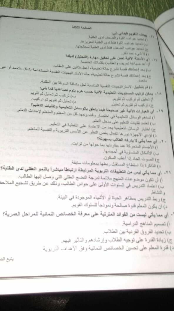 دوسية اسئلة اختبار الاشراف التربوي التنافسي للمشرفين 2018
