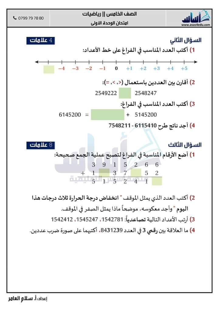 بالصور امتحان الشهر الاول مقترح لمادة الرياضيات للصف الخامس الفصل الاول 2020 مع الاجابات