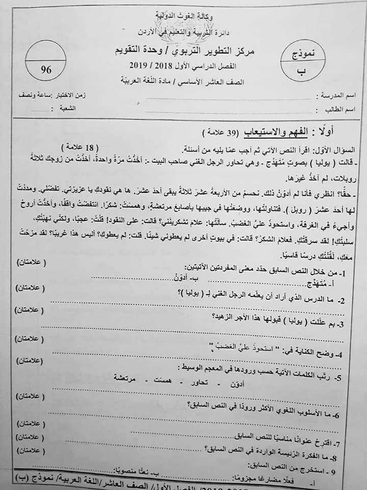 نموذج B وكالة اختبار اللغة العربية النهائي للصف العاشر الفصل الاول 2018