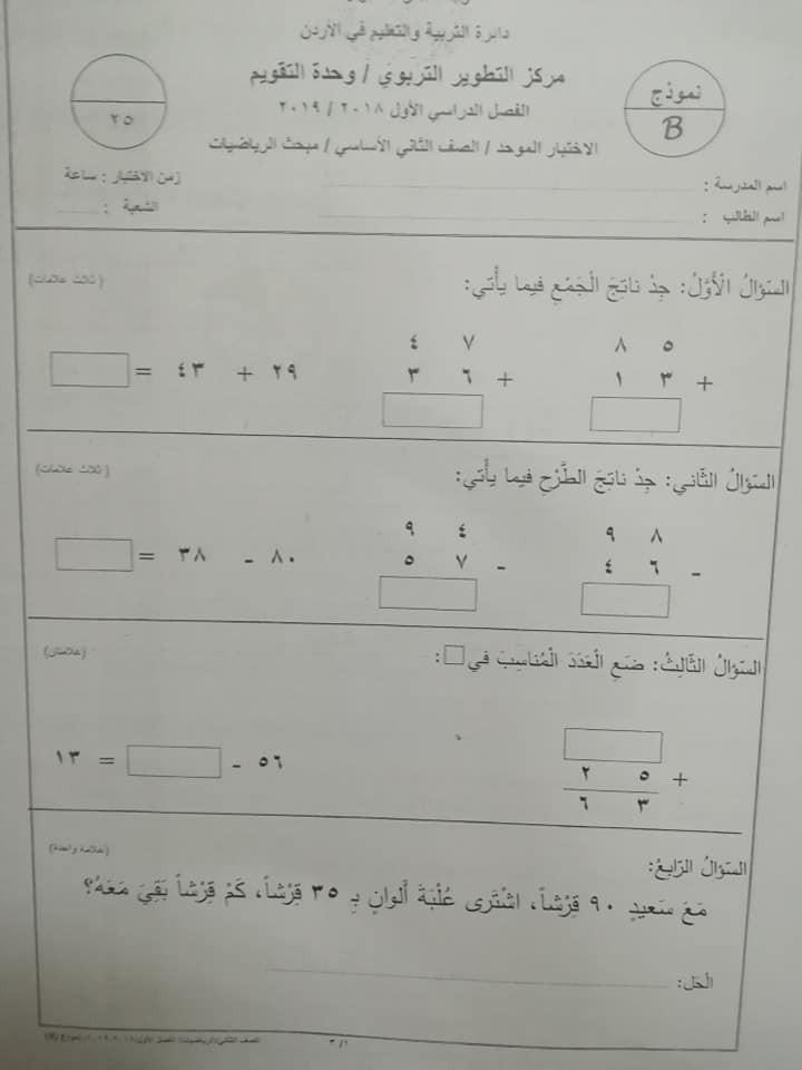 نموذج B وكالة اختبار الرياضيات النهائي للصف الثاني الفصل الاول 2018