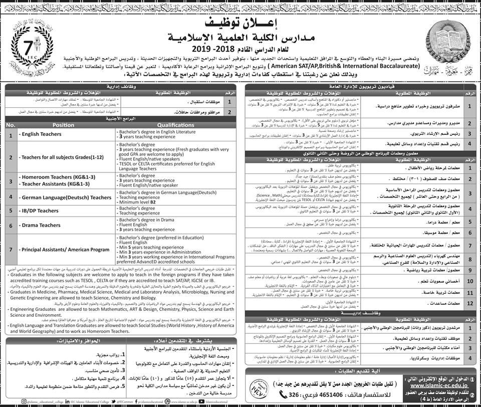 مدارس الكلية العلمية الاسلامية تطلب معلمات ومعلمين في مختلف التخصصات
